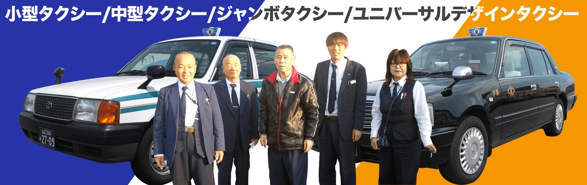 小型タクシー/中型タクシー/ジャンボタクシー/ユニバーサルデザインタクシー