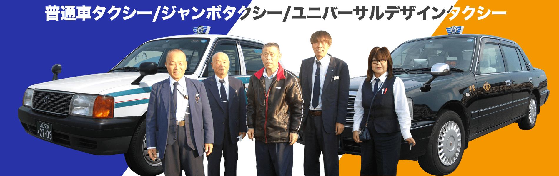 普通車タクシー/ジャンボタクシー/ユニバーサルデザインタクシー